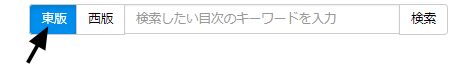 検索ボックス_東_yaji.png