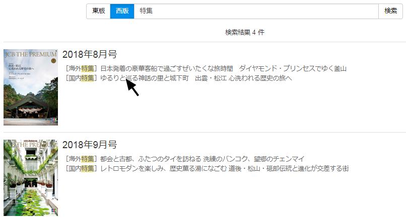 検索結果_ダブル_yaji.png